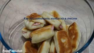 Колбаса в тесте
