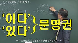 [인류학토크 80회] '이다'문명권 '있다'문명…