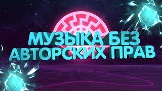 НОВОГОДНЯЯ МУЗЫКА БЕЗ АВТОРСКИХ ПРАВ ПОПУЛЯРНЫХ ЮТУБЕРОВ 2019