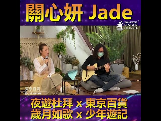 Jade關心妍 唱了四首關於旅行嘅歌,等大家解吓悶啦~