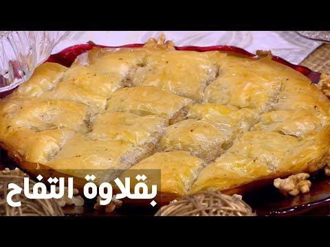 بقلاوة التفاح : غادة التلي