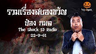 The Shock เดอะช็อค รวมเรื่องสยองขวัญ ออกาอากาศ 22 กันยายน 2561