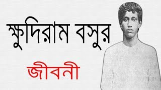 কিশোর বিপ্লবী নেতা ক্ষুদিরাম বসু এর জীবনী | Biography Of Khudiram Bose In Bangla.
