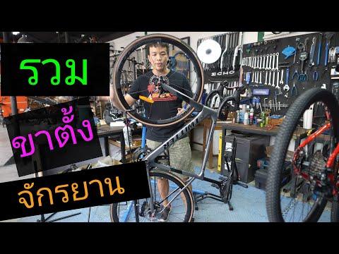 """รวม """"ขาตั้งจักรยาน"""" ในบ้าน วิธีใช้ ทั้งข้อดีและข้อเสีย"""