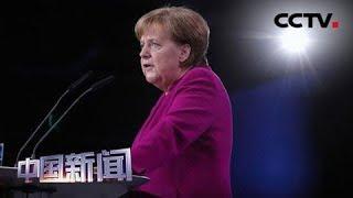 [中国新闻] 默克尔:应继续维护自由和公平贸易 | CCTV中文国际