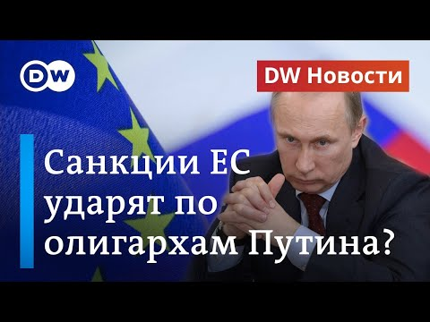 Активы олигархов из окружения Путина под ударом? ЕC готовит cанкции за Навального. DW Новости