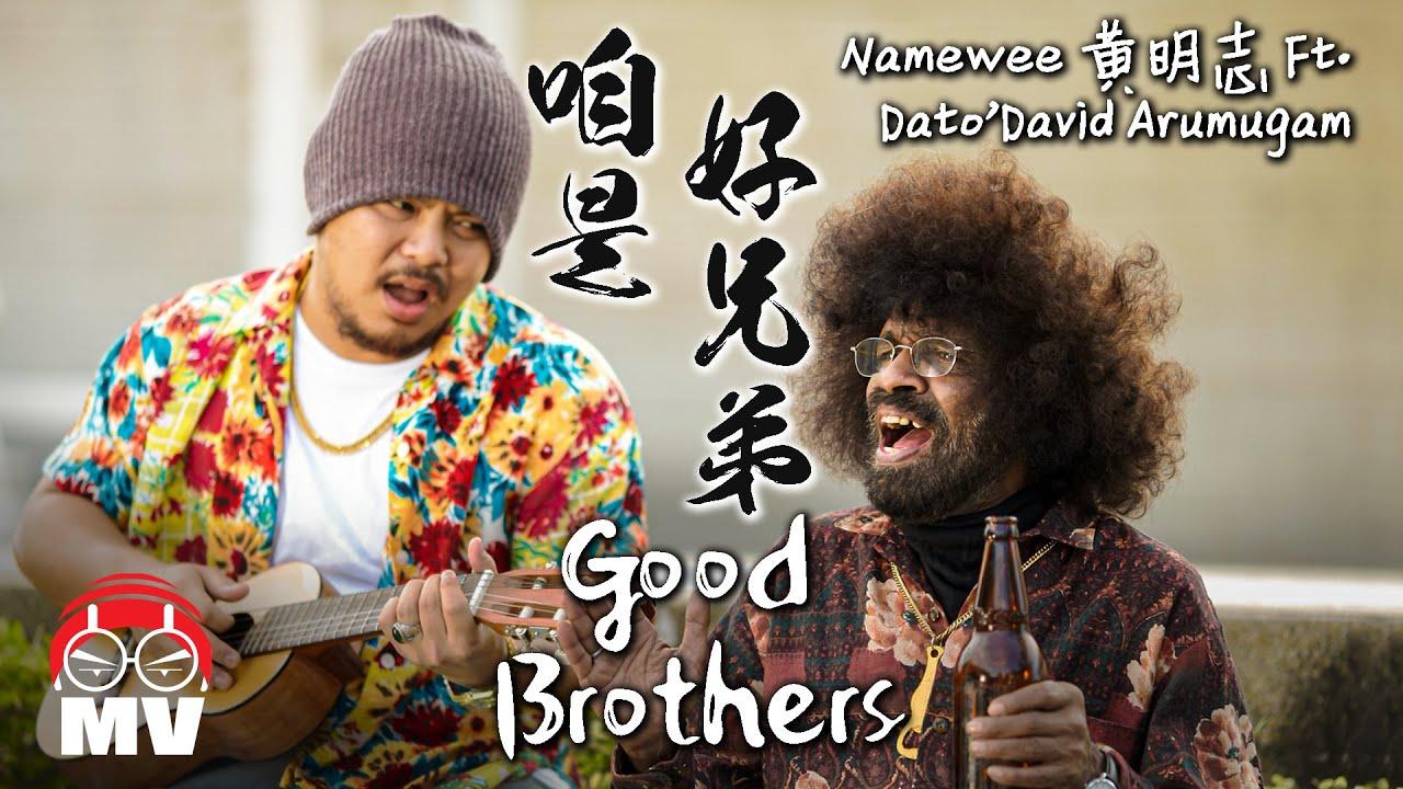 咱是好兄弟 Dato' David Arumugam & Namewee 印度人唱福建歌