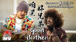 Download lagu 黃明志【咱是好兄弟】Ft. Dato' David Arumugam @Hantu Gangster-電影原聲帶 Movie OST 2012 @亞洲通緝 2013 Asia Most Wanted