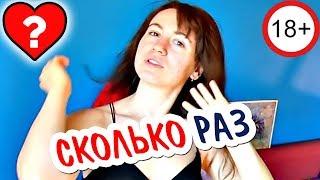 18+ СКОЛЬКО БЫЛО СЕКСА ♋ SexVopros