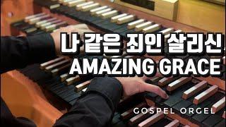 [Organ cover] (53)나 같은 죄인 살리신(Amazing Grace) 새벽기도음악,묵상기도음악,예배전주음악,오르간반주