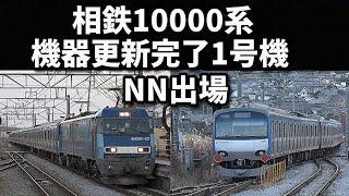 【相模鉄道10000系 機器更新完了1号機   NN出場】