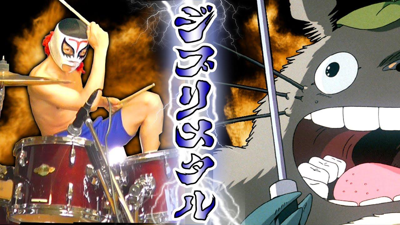 【ジブリメタル】となりのトトロ 激しく叩いてみた!Princess Ghibli - Tonari No Totoro - Drum Cover - Imaginary Flying Machines