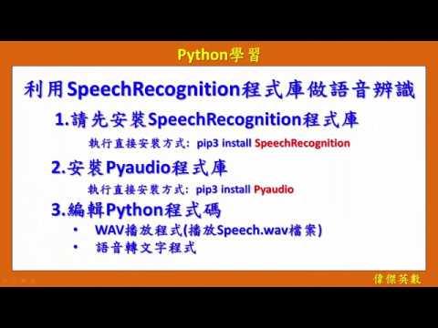 Python學習07 利用Python程式轉換語音成文字 (Transform Voice to Text by Python  SpeechRecognition)