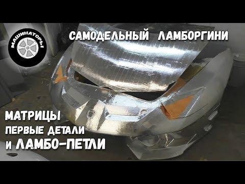 Самодельный Ламборгини / Ламбо-петли, матрицы и панели для Aventador SVJ