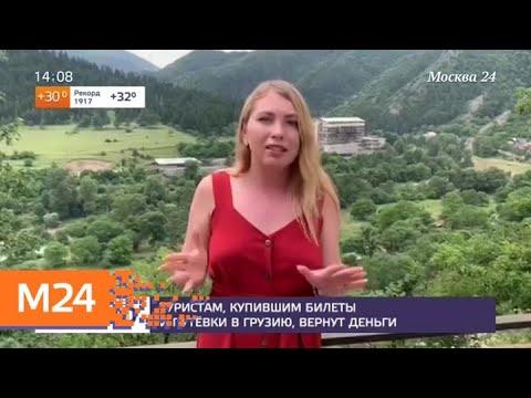 Российским туристам предложат альтернативу Грузии - Москва 24