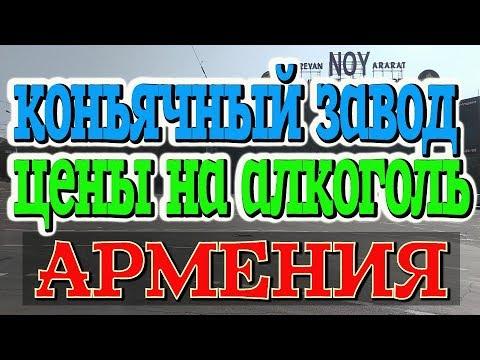 Цены на алкоголь в Армении. Экскурсия на коньячный завод. Цены в Армении. #армениясбмв