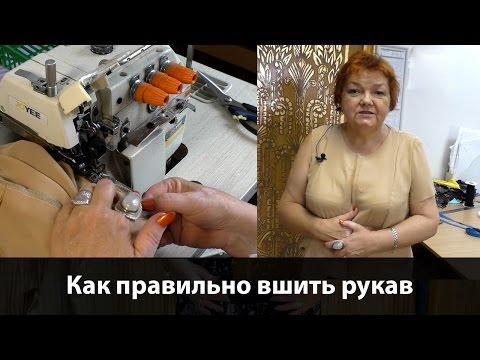 Как правильно втачать рукава