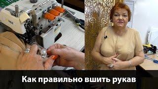 Мастер-класс по шитью. Как правильно вшить рукав? Как втачать рукав?