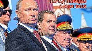 ПАРАД ПОБЕДЫ 9 МАЯ 2015 В МОСКВЕ На Красной Площади