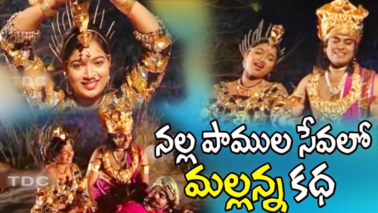 Nalla Pamula Sevalo Mallanna Kadha   Mallanna Charitra   Oggu Kathalu   Telangana Devotional Songs