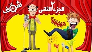 اجمد نكت مصريه 2017 تموت من الضحك 12 دقيقه من الضحك المتواصل | اقوى نكت على النت # ج2