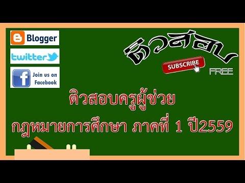 ติวสอบฟรี!!! ติวสอบครูผู้ช่วย กฎหมายการศึกษา ภาคที่ 1 ปี2559