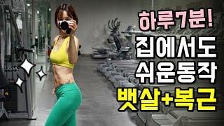 뱃살빼고 복근까지 만드는 운동 BEST5 thumbnail