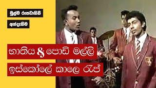 Gambar cover Api Nodanna Live Podi Malli and Bathiya With Ananda College Rhythm of Maroons  -1995