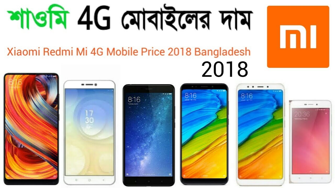 Xiaomi 4G Mobile Price In Bangladesh 2018 | 4G Redmi mi Mobile Price Bd |  in bangla