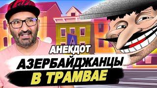 Анекдот про Двух Азербаи джанцев в Трамвае Shorts