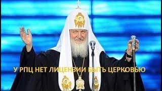 У РПЦ нет права называться церковью и никогда не было. №810