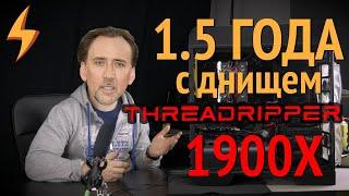 1.5 ГОДА с ДНИЩЕМ: Threadripper 1900X