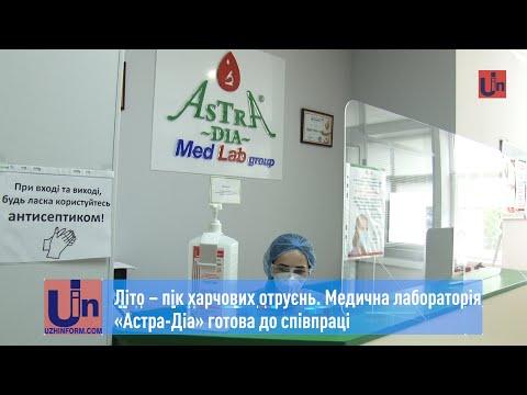 Літо – пік харчових отруєнь. Медична лабораторія «Астра-Діа» готова до співпраці