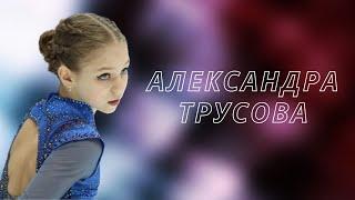 Александра Трусова Courage to Change