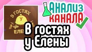 """Аудит канала """"В гостях у Елены"""". Анализ ошибок на YouTube канале. Советы и рекомендации для канала"""