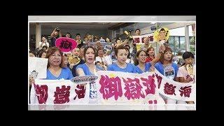 【御嶽海初優勝】地元・長野は大歓声「次は大関!」 母は涙「よくやった」