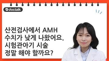 산전검사에서 AMH 수치가 낮게 나왔어요. 시험관아기시술 정말 해야 할까요?