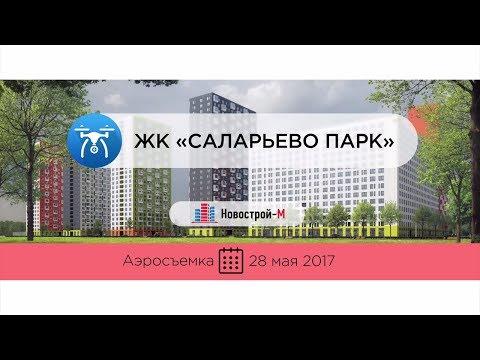 ЖК «Саларьево парк» от девелопера ГК ПИК (аэросъемка: 28.05.2017)