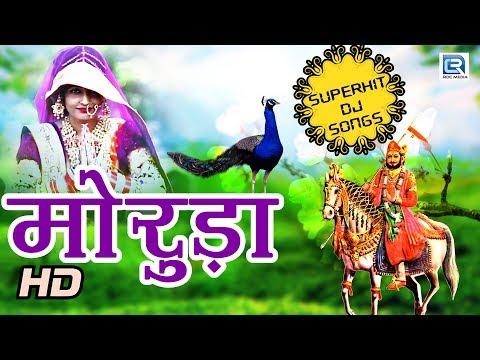 मोरुड़ा - NONSTOP | रामदेवजी के SUPERHIT DJ सांग्स | JAI BABA RI | DJ वाले गीत | Rajasthani Hits 2017