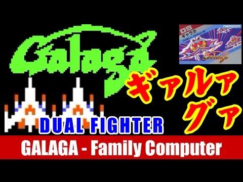 ギャラガ ファミリーコンピュータ