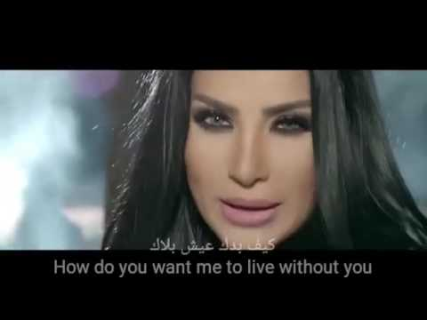 Arabic Song with English Translation