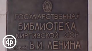 Знакомимся с Советским Союзом. Телекурс русского языка. Урок 7. Советская Киргизия (1986)