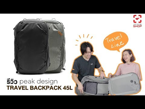 [SHOP] กระเป๋า Peak Design Travel Backpack 45L - วันที่ 19 Jan 2019