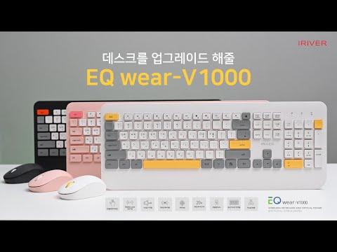 아이리버 EQWEAR-V1000 무선 키보드/마우스 세트 제품 홍보 영상