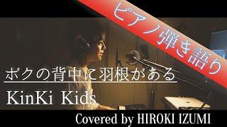 【リクエスト】ボクの背中には羽根がある / KinKi Kids【ピアノ弾き語り】【フル歌詞】