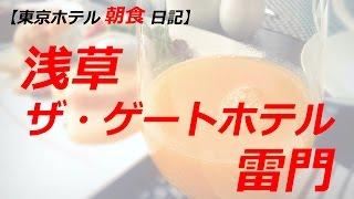 浅草/ザ・ゲートホテル雷門の朝食(レストラン&バー) Breakfast , THE...