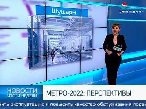 Смотреть Метро Петербурга новые станции онлайн