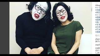 野生爆弾・くっきー、柴田理恵と白塗り初共演に感激 「柴田理恵を超えた...