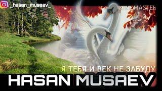 "Хасан Мусаев ""Я тебя век не забуду""(смотреть описание⬇️)"