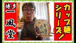 カップ麺シリーズ!(Cup noodle series)【Food Terrorism!】【food po...